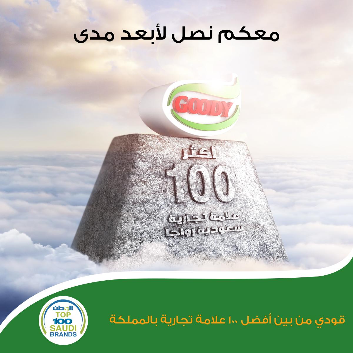 "Goody Recognized Among 2016 ""Top 100 Saudi Brands"""